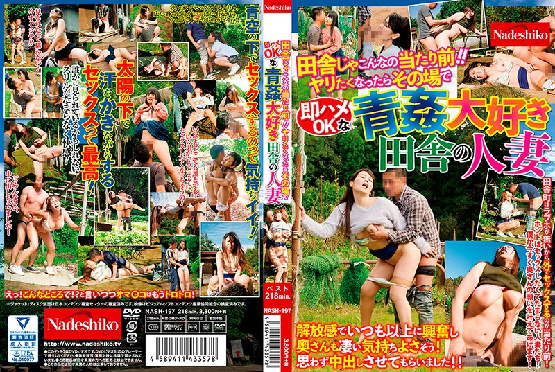 NASH-197  We're In The Boonies, It Happens!! Country Wife Who Loves Fucking Outside Whips It Right Out When She Wants Cock