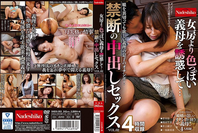 NASH-263 My Sexy Mother-In-Law Is Hotter Than My Wife, So I Seduced Her... Forbidden Creampie Sex vol. 02