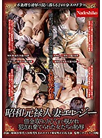 Showa Married Woman Elegy - Women Give Up Everything Including Their Assholes To Pay Back Their Debts Download