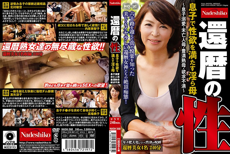 NASH-368 jav japanese Michiko Uchihara Yoko Takaba Sixthieth Birthday Sex; Indecent Mother Satisfies Her Sexual Desire! Widowed, Plump, Mature Mother
