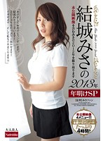 Misa Yuki 's 2013 Looking Back On Misa's Unreleased Footage From 2012 End Of Year Special Download