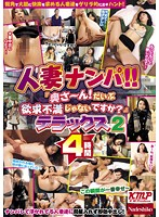 Picking Up Married Woman ! Hey Milf! Do you have any sexual frustration? Deluxe 2. Four Hours. Download