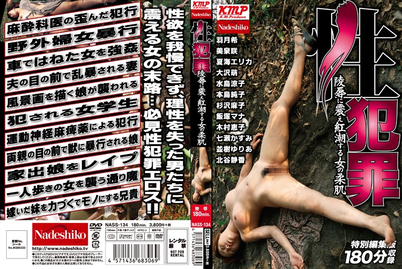 NASS-134 jav online Sex Crimes. The Woman's Soft Skin Blushes As She Trembles In Shame