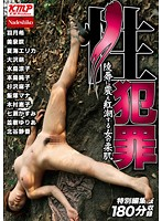 Sex Crimes. The Woman's Soft Skin Blushes As She Trembles In Shame 下載