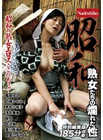Showa: Fired-Up Cougars Download