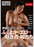 The Exist the World Over Plump and Erotic Nympho Brides 下載