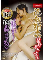 Incest Taboo Mother/Child Fucking 16 Stars 4 Hours and 30 Minutes Download