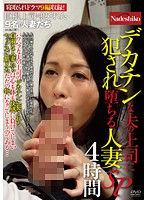 The Married Women Who Fell From Grace After Being Raped By Their Husband's Well Endowed Boss Special 4 Hours 下載