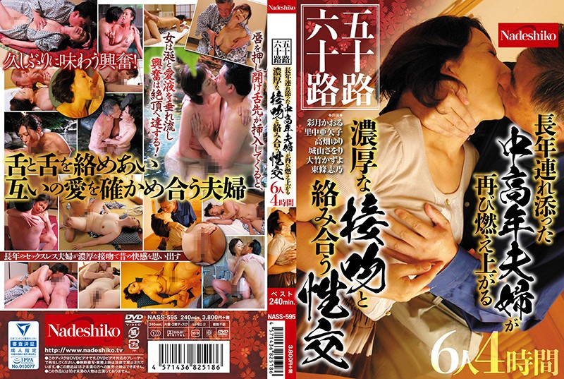 NASS-595 porn 1080 50-Something, 60-Something – Intense Kisses and Sex Makes Grannies Hot Again, 6 Grannies, 4 Hours