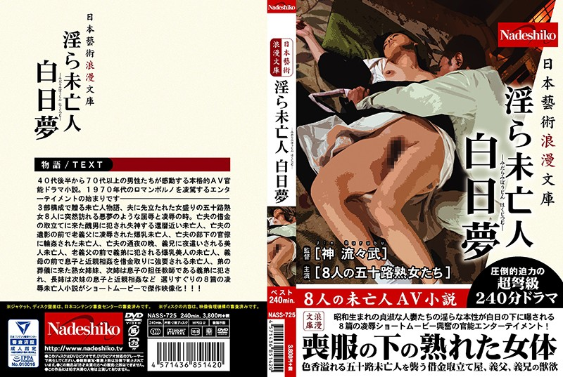 NASS-725 Japanese Artistic Romance Library A Horny Widow Daydream Fantasies