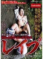 A History Of Rapes In Country Villages In The Showa Era Download