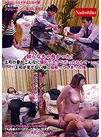I Wish I Never Knew! I Had No Idea The Boss's Wife Had Such Colossal Tits And Was Such A Horny Bitch... So I Fucked Her While The Boss Wasn't Looking Download