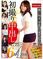 First Time Shots The Creampie Documents 6 Ladies/4 Hours Download