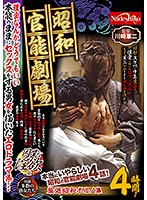 Showa Sensual Theater The Book of Corrupt Lust Download