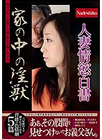 Lustful Married Woman Confessions The Lusty Beast Who Lives At My House Download