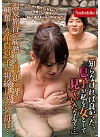 """I Wish I Never Knew That My Son Saw Me As A Woman..."" When This Mother And Her Cherry Boy Son Went On A Hot Springs Vacation Together, She Realized That He Was Getting Excited For Her Ripe, Mature, Naked Body And Looking At Her With Lust In His Eyes... Download"