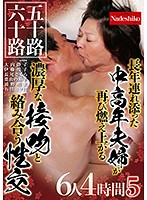 50-Something, 60-Something - Intense Kisses and Sex Makes Grannies Hot Again, 6 Grannies, 4 Hours 5 Download