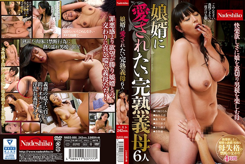 [NASS-886]A Fully Ripe Stepmom Who Wants Her Daughter's Husband To Love Her 6 Ladies