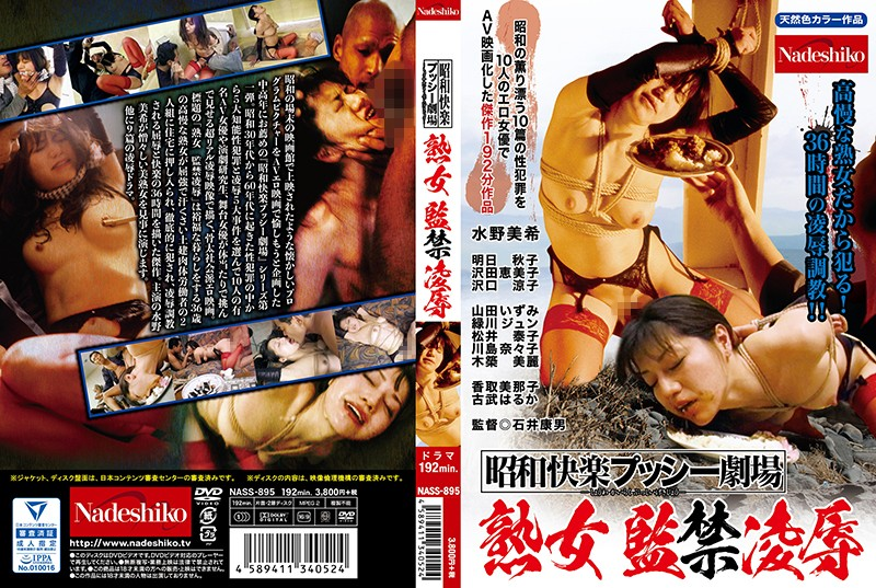 NASS-895 japanese porn videos Showa Pussy Pleasure Theater Mature Woman Torture & Rape Confinement