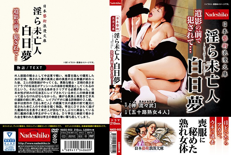 NASS-902 Japanese Art Romantic Library Filthy Widow Daydream Violated In Front Of Late Husband's