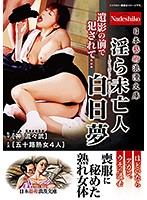 Japanese Art Romantic Library Filthy Widow Daydream Violated In Front Of Late Husband's Picture Download