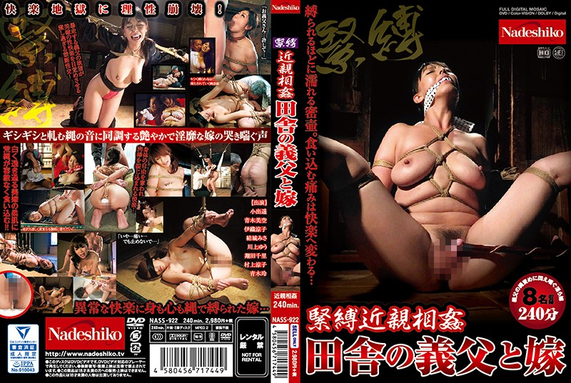 NASS-922 jav xxx Incestuous Bondage. A Woman And Her Father-In-Law From The Country