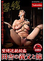 緊縛近親相姦田舎の義父と嫁(Incestuous Bondage. A Woman And Her Father-In-Law From The Country) 下載