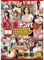 I Picked Up an Amateur Housewife and Came in Her Without Her Permission!! 3 下載