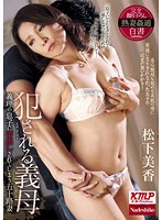Violated Stepmom 50 Something MILF Takes Forced Creampies From Her Son In Law Mika Matsushita Download