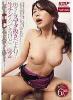 Mrs., You Like Dry Humping? And... You Want A Raw Creampie... vol. 2 Download