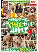 New Insta Fuck 4! Picking Up Mature Women In Their 40's and 50's for a Nice Creampie. 4 Hours! Mountain Hot Spring Collection 下載