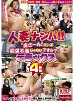 Seducing Housewives! Hey Miss! Aren't You Unsatisfied with Your Sex Life? Deluxe 4 Hours 下載