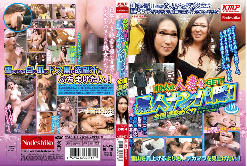 NATR-371 japanese free porn 10 Married Woman FUCKED! Black Men Picking Up Girls! Nationwide Hot Spring Tour. Huge Black Cocks