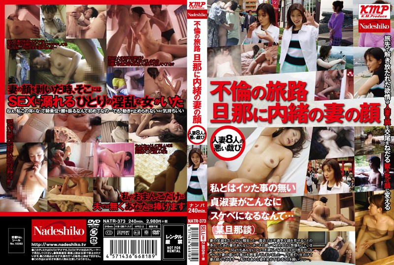 NATR-373 jav for me Journey Of Adultery: The Face Her Husband Doesn't Know