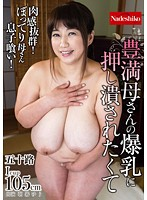 I Want To Get Shoved By A Busty MILF's Giant Tits! Yuu Asagiri Download