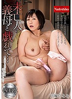 I Got It On With My Widowed Stepmom Hitomi Enjoji Download