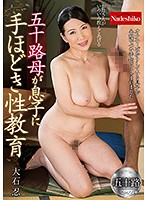 A Fifty-Something Mother Gives Her Son A Hands-On Sex Education Shinobu Oishi 下載