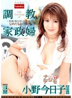 Breaking In House Maids - Not a Normal House This is a House Full of Lust!- Kyoko Ono Download