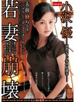 Breaking In A Young Wife: Tormenting A Wife In Front of Her Husband (Yu Ozawa) Download