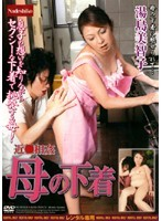 Familial Adultery Mother's Underwear Michiko Yushima Download