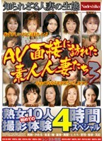 Amateur Wives Who Came to Interview for an AV 3 下載