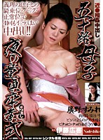 Incest Creampie: A 50 Y/O Mom and Her Son Had a Midnight Cherry Boy Graduation Ceremony Sumire Hirono Download