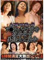 Mature Woman's Gathering! Women In Their 50's 40's And 30's Who Love Vibrators And Golden Showers! Large Release Series 4 Hours 下載