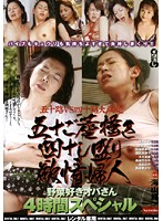 50 Year Old vs 40 Year Old Satisfaction Guaranteed! 4 Hour Special 下載