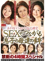 50's VS 40's Incestuous Love. The Bond Of Sex Between Mother And Son. The Forbidden 4 Hour Special 下載