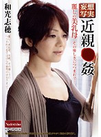 Realistic Daydream: Wicked Incest! Embraced by Beautiful Titted Mom... Shiho Wakoh 下載