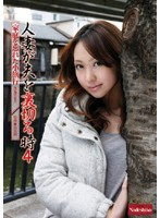 When a Married Woman Betrays Her Husband 4 Gone On A Little Vacation To Forget About Her Family Saki 下載
