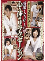 Peepshots! Unmarried Women Giving Massages: Body And Mind Relaxation 下載
