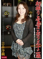 First Shots Of A Young Wife. Saori 32 Years Old. Her Bush Is Thin And Her Pussy Is Always Wet. Saori Yoshinaga Download