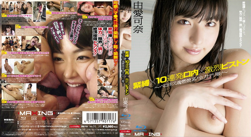 MXBD-116 jav.me S&M x 10 Loads x Violent Piston – Hot Tongue Kissing Demon! Fucking With All Her Might! – Kana Yume